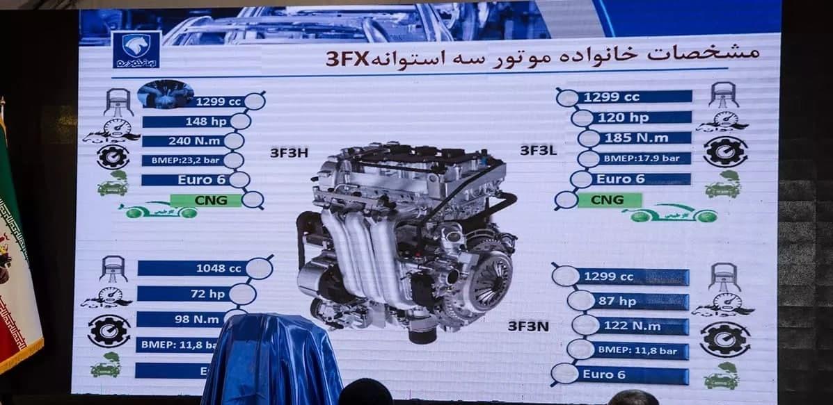 موتور سه استوانه ملی وارد مرحله صنعتی سازی می شود
