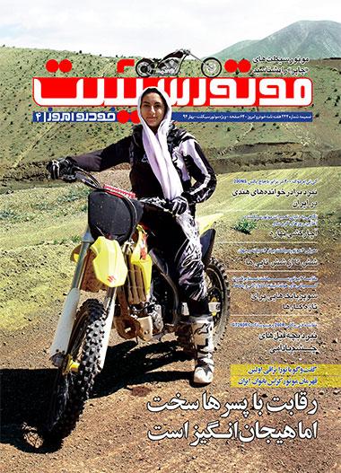 ضمیمه موتور سیکلت ۴