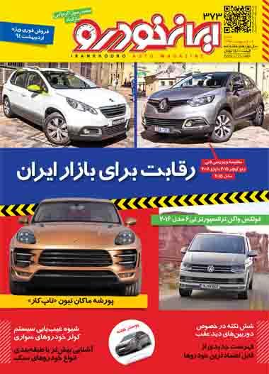 هفته نامه ایران خودرو ۱۹ اردیبهشت