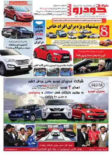 دنیای خودرو ۲ خرداد