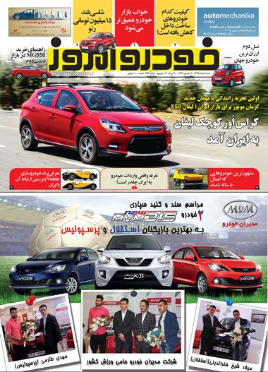 هفته نامه خودروامروز  ۹ خرداد