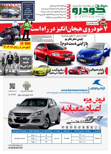 دنیای خودرو  ۹ خرداد