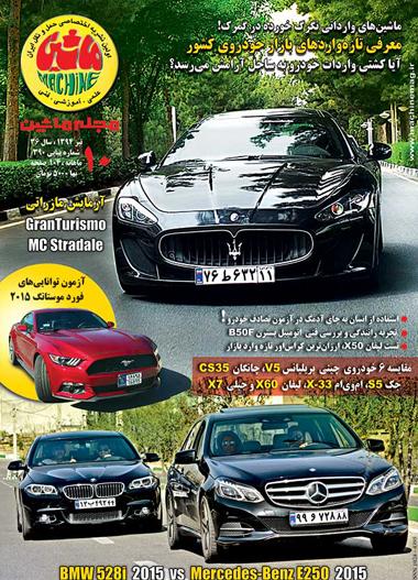 مجله ماشین شماره ۳۹۰