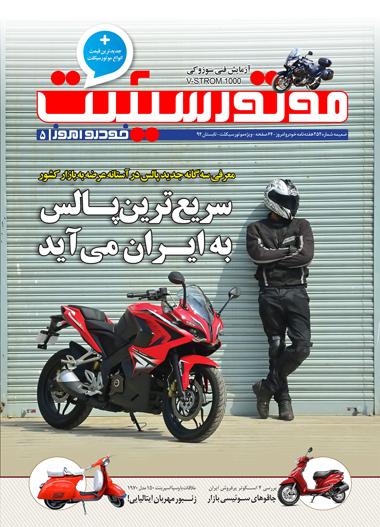 ضمیمه موتورسیکلت تابستان ۹۴