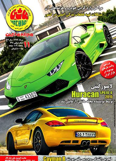مجله ماشین شماره ۳۹۱