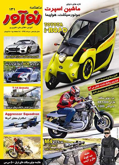 مجله نوآور شماره ۱۳۱