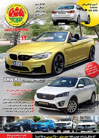 مجله ماشین شماره ۳۹۲
