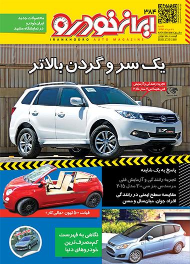 هفته نامه ایران خودرو