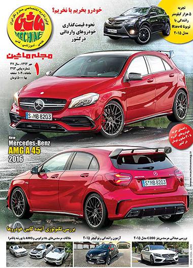 مجله ماشین شماره ۳۹۳