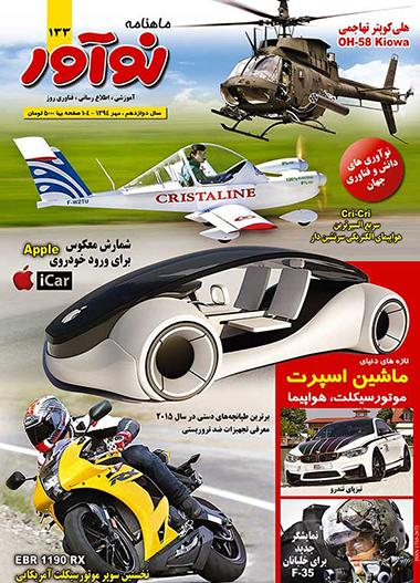 مجله نوآور ۱۳۳