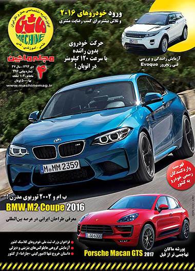 مجله ماشین 396