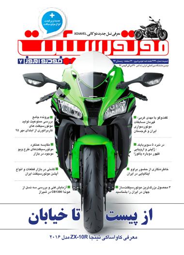 ضمیمه موتورسیکلت ۷