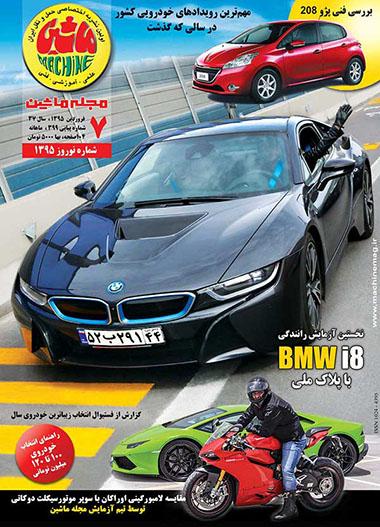 مجله ماشین ۳۹۹