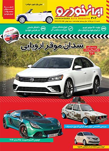 نشریه ایران خودرو