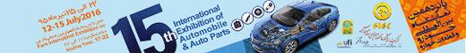 نمایشگاه بین المللی خودرو و قطعات