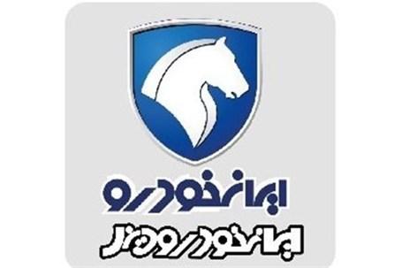 تصمیمات مجامع عمومی عادی سالیانه و عمومی فوقالعاده ایران خودرو دیزل