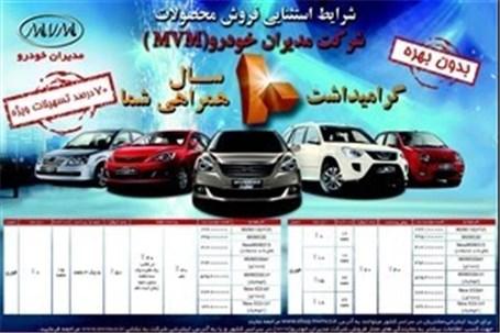 فروش محصولات شرکت مدیران خودرو با 70 درصد تسهیلات ویژه