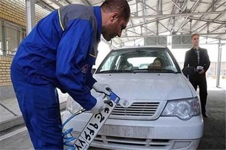 استعلام پلاک خودرو ناجا پایگاه اطلاع رسانی عصر خودرو - لیست مراکز شماره گذاری و ...