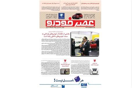 گزیده اخبار روزانه پایگاه خبری «عصر خودرو» (31 خرداد 95)