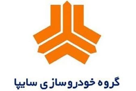 پذیره نویسی 5000 میلیارد ریالی اوراق مرابحه سایپا در بورس تهران