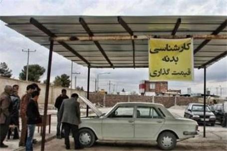 افتتاح نخستین پنج شنبه بازار خرید و فروش خودروهای قدیمی در مشهد