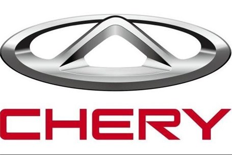 Chery achieves the largest exports in 2016, leads international market for 14 years
