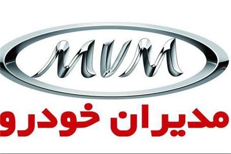 طرح کمک ویژه شرکت مدیران خودرو به آسیب دیدگان سیل در ماه مبارک رمضان