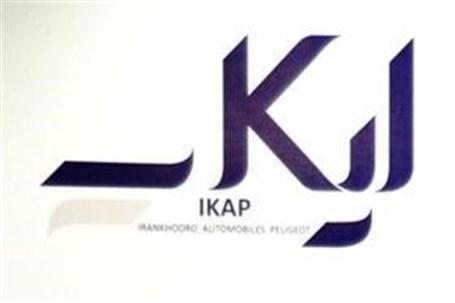 لیست جدید شبکه فروش و خدمات پس از فروش محصولات شرکت ایکاپ