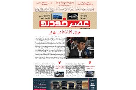 گزیده اخبار روزانه پایگاه خبری «عصر خودرو» (۷ آبان۹۵)