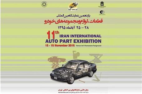 حضورگروه سایپا در یازدهمین نمایشگاه بین المللی قطعات خودرو تهران