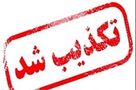 """گزارش خبری خبرگزاری مهر مبنی بر """"شکایت دولت از راهور"""" تکذیب شد"""