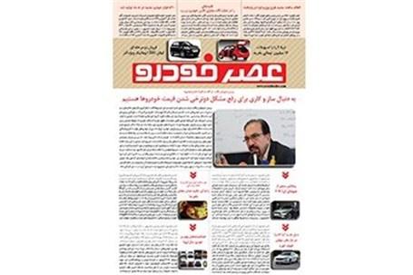 گزیده اخبار روزانه پایگاه خبری «عصر خودرو» (۹ آذر۹۵)