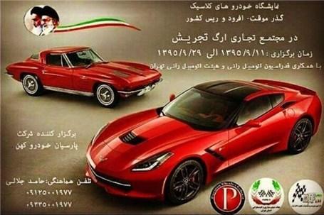 جمع خودروهای کلاسیک در مجمتع ارگ تجریش تهران + عکس