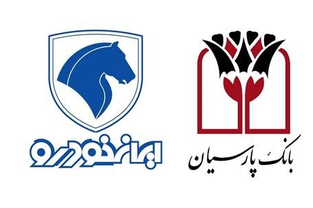 ایران خودرو بلوک های 10 درصدی بانک پارسیان را برای عرضه آگهی کرد