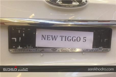 نمایش تیگو ٥ جدید در مجتمع تجاری کورش