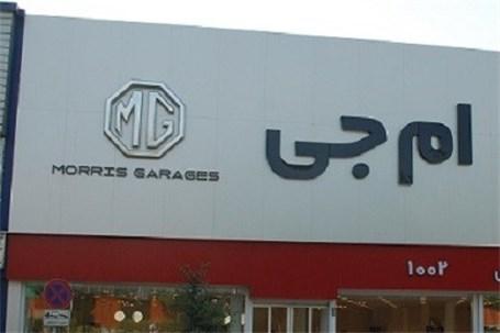 استقبال گسترده مشتریان MG از بسته زمستانی