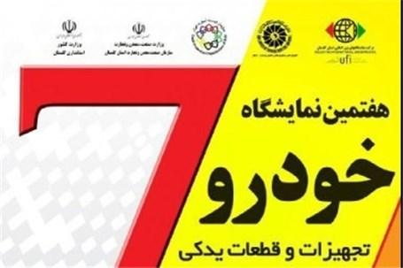 حضور نمایندگی 40 شرکت داخلی و خارجی در نمایشگاه تخصصی خودرو گلستان