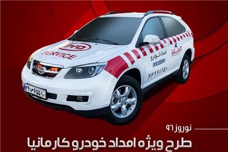 طرح ویژه امداد خودروی نوروز شرکت خودروسازی کارمانیا