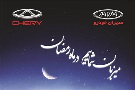 طرح ویژه ماه مبارک رمضان برای مشتریان برند چری