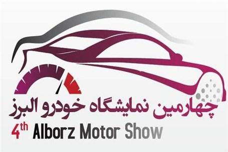 گزارش ویدئویی از افتتاح رسمی نمایشگاه خودرو البرز