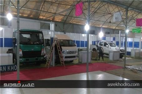 گزارش تصویری از آماده سازی نمایشگاه خودرو البرز یک روز پیش از آغاز