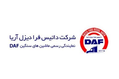 داتیس فرادیزل آریا، پیشگام در ارائه محصولات یورو 6 در ایران