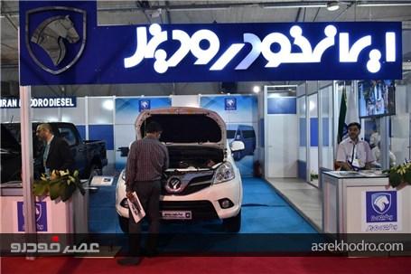گزارش تصویری از حضور ایران خودرو دیزل در نمایشگاه خودرو البرز