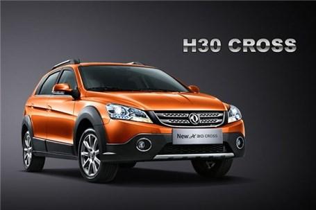 شرایط جدید فروش H30 کراس ویژه خرداد ماه اعلام شد