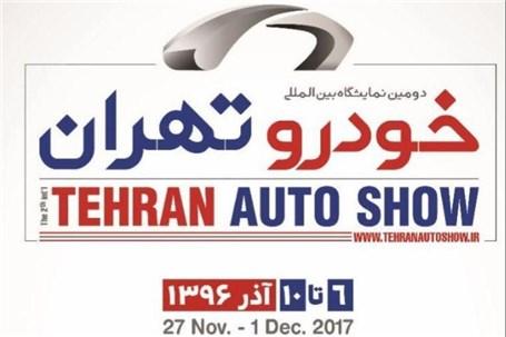 آغاز شمارش معکوس برای افتتاح دومین نمایشگاه خودرو تهران
