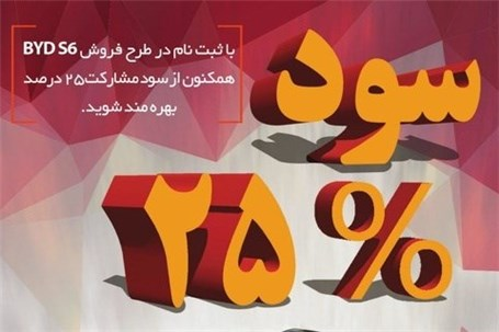 سود مشارکت 25 درصدی کارمانیا به خریداران