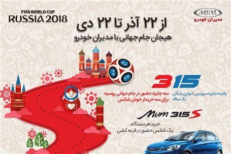 سه جایزه سفر به روسیه برای سه خریدار خوش شانس خودرو MVM 315