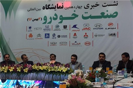 نمایشگاه خودرو اصفهان پر بازدیدترین نمایشگاه استان است