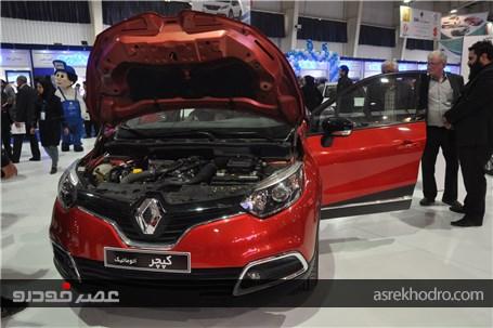 گزارش تصویری از حضور ایران خودرو در نمایشگاه خودرو اصفهان
