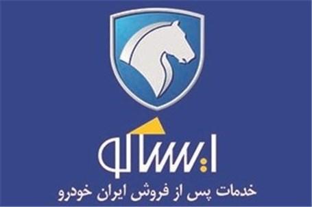 نمایندگیهای منتخب ایرانخودرو جمعهها باز است